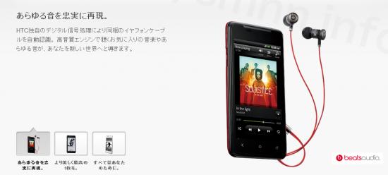 HTC J, un nuovo device appare (e scompare) sul sito giapponese della casa