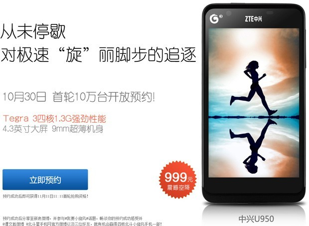 ZTE presenta U950: processore Tegra 3 e display da 4.3 a 120€