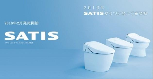 INAX Satis, il WC che si controlla con uno smartphone Android