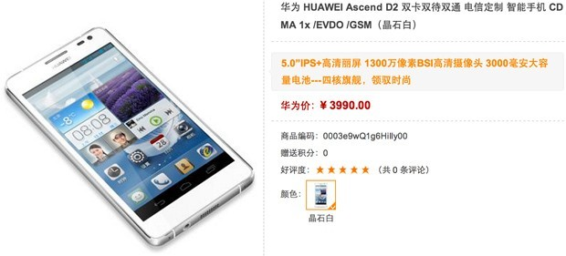 Huawei Ascend D2: da domani in Cina a 480€