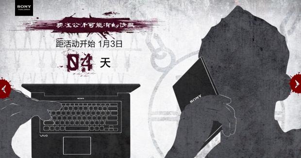 Sony: evento in Cina per il 3 Gennaio